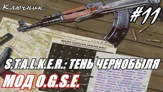 S. T. A. L. K. E. R.: Тень Чернобыля (МОД O. G. S. E.). Серия 11 - В сторону свалки.(, 2016-12-15T17:58:03.000Z)