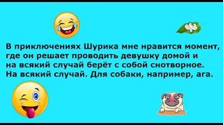 Анекдоты Подборка анекдотов Выпуск 25