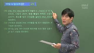 [2019 수능완성 생명과학2] 17강  생명공학 기술…