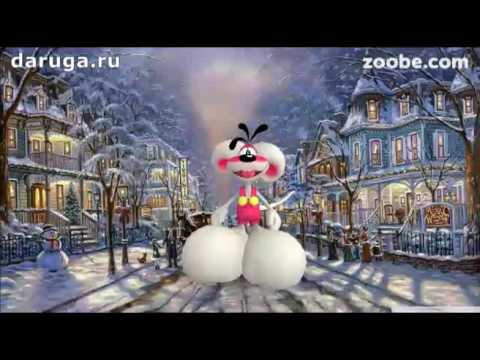 В красной шубе, с красным носом Дед фигачит по морозу...прикольные новогодние поздравления - Как поздравить с Днем Рождения