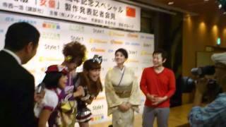 劇場版【女優】製作発表記者会見 にてあやまんJAPANさん、秋吉久美子さ...