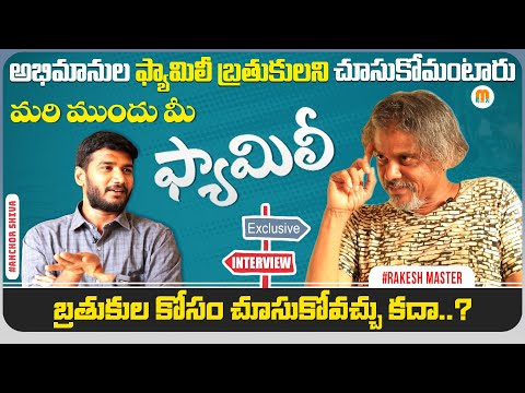Rakesh Master Exclusive Full Interview | Suhel | Anchor Shiva | Mana Media