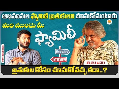Rakesh Master Exclusive Full Interview | Suhel | Anchor Shiva | Mana Media