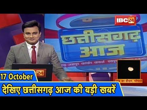 Download छत्तीसगढ़ आज | छत्तीसगढ़ आज की बड़ी खबरें | CG Latest News Today | 17 October 2019