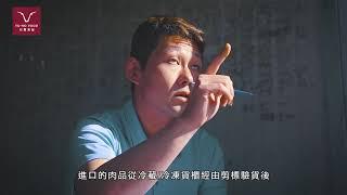 裕賀食品工作站簡介影片   章節完整版