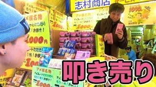 1000円チョコレートたたき売り何枚おまけして貰えるか?【アメ横名物】 PDS thumbnail