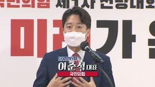 국회방송 뉴스N | [파워인터뷰] 이준석 국민의힘 대표…