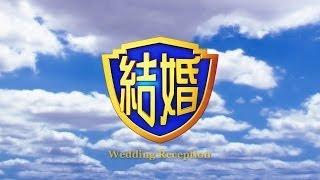 Repeat youtube video [大人気動画素材] ワーナー風パロディロゴ「結婚」オープニング[fullHD/無料]