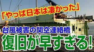 【海外の反応 驚愕】流石!!「やっぱ日本は凄かった」 台風被害の関空連絡橋の復旧が早すぎると台湾で話題に!!【海外の反応Lab】