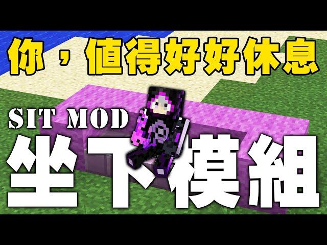坐下很難嗎?不能坐是秋風的錯嗎?必裝模組!!!!!|Minecraft 模組介紹 03 坐下模組 Minecraft Sit Mod