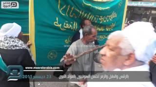 مصر العربية | بالرقص والطبل والزمر احتفل الصوفيون بالمولد النبوى