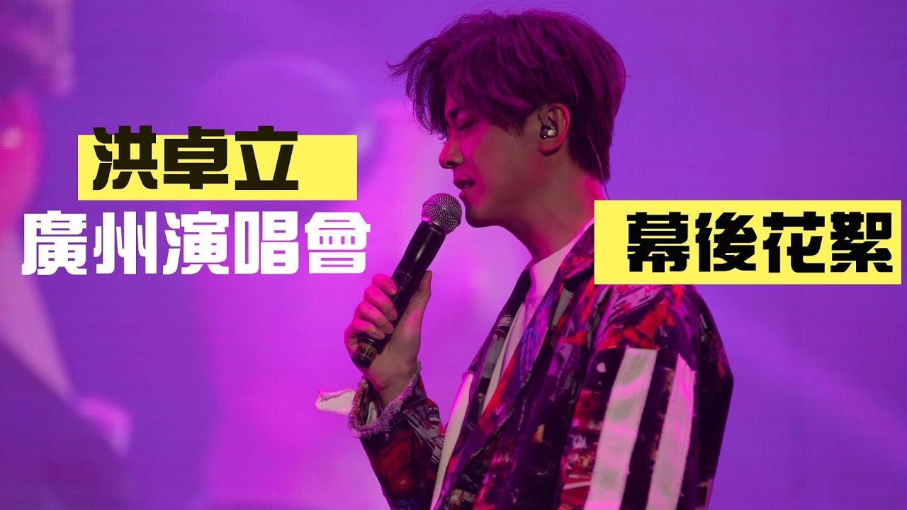 洪卓立 Ken Hung 廣州演唱會 - 幕後花絮 - YouTube