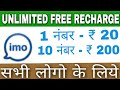 IMO UNLIMITED FREE RECHARGE ALL DEVICE LOOT OFFER LIVE RECHARGE PROOF