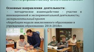 РЦ интегрированное обучение