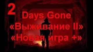 Days Gone «Выживание Ii» «Новая игра » 2 часть