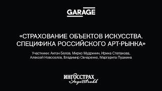 Дискуссия в Музее «Гараж». Страхование объектов искусства. Специфика российского арт-рынка.
