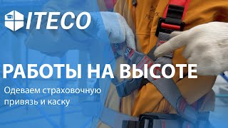 Работы на высоте. Одеваем страховочную привязь и каску | ITECO