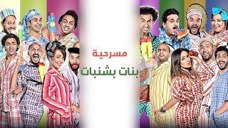 Masrah Masr ( Banat Beshnabat) | مسرح مصر - مسرحية بنات بشنبات