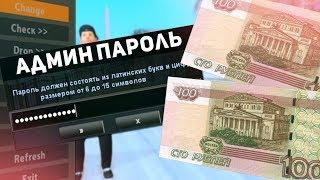 КУПИЛ АДМИНКУ НА НУБО РП ЗА 200 РУБЛЕЙ В GTA SAMP
