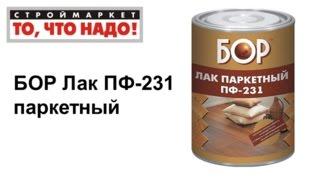 купить паркетный лак - лак для паркета БОР ПФ-231 - купить лак для пола, лак для дерева Москва(купить паркетный лак - лак для паркета БОР ПФ-231 - купить лак для пола, лак для дерева Москва Строймаркет