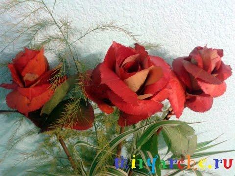 цветок роза из осенних листьев, мастер класс.