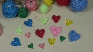 Вязаное сердечко крючком. Knitted heart. Crochet .