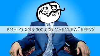 Когда у тебя 300 000 подписчиков!