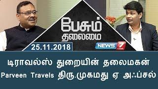 Peasum Thalaimai 25-11-2018 News7 Tamil Show