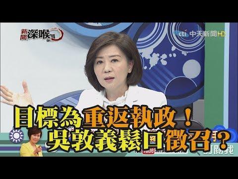 《新聞深喉嚨》精彩片段 目標為「重返執政」!吳敦義鬆口徵召?