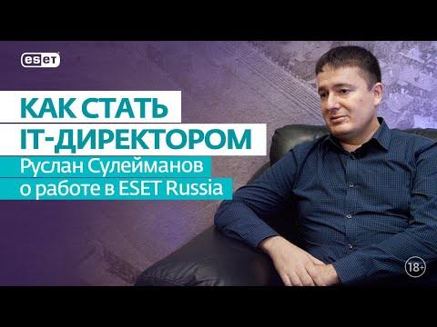 От админа до директора. Руслан Сулейманов о работе в ESET Russia 💻