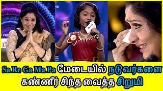 Zee Tamil Sa Re Ga Ma Pa Lil Champs 2 மேடையில் நடுவர்களை கைகூப்பி கண்ணீர் சிந்த வைத்த சிறுமி