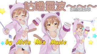 Alvin Mix - 咕嚕靈波【Miru洗腦曲】極簡版