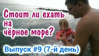 Стоит ли ехать на черное море? Сочи (п. Вардане). Почему никто не купается? Лето - Июль 2018 0+