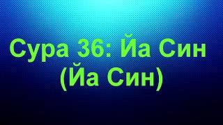 Ахьмад Гулиев Сура 36: Йа Син (Йа Син)