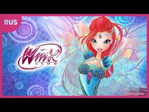 Winx Club 6 -  Блумикс - волшебство огня дракона! [COVER]