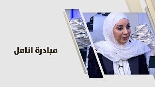 سناء عابدين - مبادرة انامل