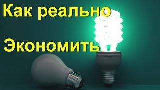 видео Экономия электроэнергии и способы энергосбережения