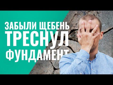 Бетон без щебня | Фундамент дешево Минск | Горе Фундамент