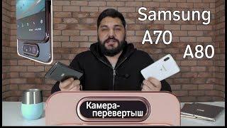 Samsung Galaxy A70 і А80. ТАКОГО ЩЕ НЕ БУЛО!