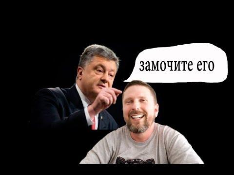 Правила расследований от канала Порошенко - Видео онлайн