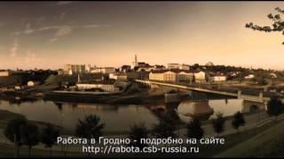 Работа в Гродно. Приглашаем молодых людей для работы в 2013 году.(Компания производитель приглашает к сотрудничеству инициативных молодых людей из города Гродно для орган..., 2013-04-02T15:59:21.000Z)
