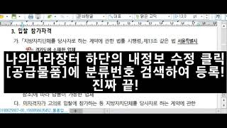 돈 버는 방법 (feat. 나랏돈 벌어봤니?) 물품분류…