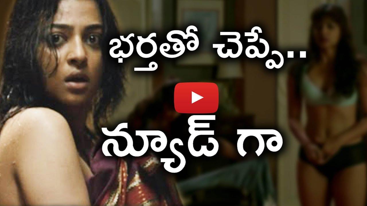 Download న్యూడ్ గ నటించటానికి అసలు కారణాలు చెప్పిన రాధిక | Radhika Apte Reveals Her Main Secrets.!