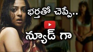 న్యూడ్ గ నటించటానికి అసలు కారణాలు చెప్పిన రాధిక | Radhika Apte Reveals Her Main Secrets.!