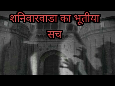 Free Auto Insurance Quotes >> Haunted || Shaniwarwada fort || Pune || Mystery revealed ...