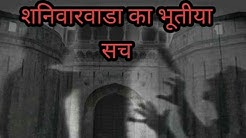 Haunted || Shaniwarwada fort || Pune || Mystery revealed || in hindi || auto insurance quotes