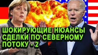 Вот и всё! Финал Украины: шокupующие нюансы сделки по Северному потоку - 2