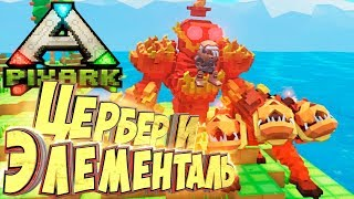 ЦЕРБЕР И ЭЛЕМЕНТАЛЬ ОГНЯ - PixARK #15 - Выживание в ARK Майнкрафт