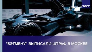 """""""Бэтмену"""" выписали штраф в Москве"""