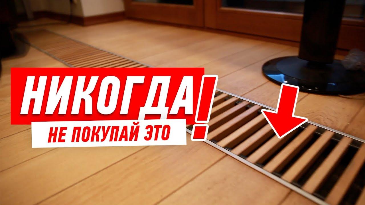 Почему нельзя ставить внутрипольные конвекторы? Теплый пол Алексея Земскова